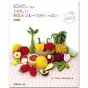 クラフト フェルト手芸 図書 20cmのフェルトで作るたのしい野菜とフルーツがいっぱい 【メール便可】