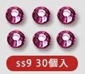 デコ スワロフスキー2058 ローズ ss9 30個入り 【メール便可】