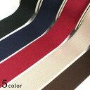 Cotton Memory アクリルテープ 50mm巾|カバンテープ かばんテープ 持ち手テープ かばん カバン 鞄 持ち手 かばんテープ カバンテープ 鞄テープ 持ち手テープ 5cm 無地 シュゲール