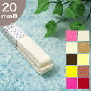 生地 テープ Cotton Memory アクリルテープ 20mm巾 2.5m 1 |カラーテープ|クラフトハートトーカイ|ハンドメイド|手作り|バッグ|持ち手|綾織テープ|