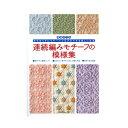 連続編みモチーフの模様集|本 書籍 図書 あみもの ニット 手編み
