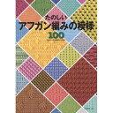 編み物 図書 たのしいアフガン編みの模様100 【メール便可】