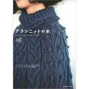 編み物 図書 アランニットの本