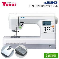 HZL-G100上位機種|HZL-G200|ミシン|ジューキ|JUKI|本体|自動糸調子|フットコントローラー|自動糸切り|BOX送り|ランキング|エクシード|グレース