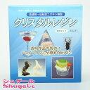 ねんど 粘土用具 型取り材・注型材料 クリスタルレジン 0.3kgセット