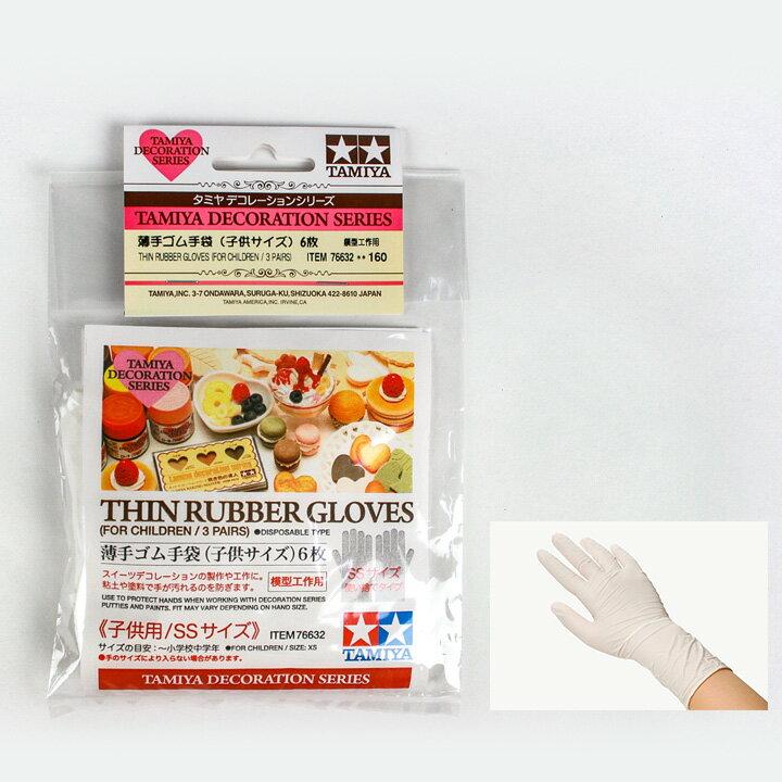 ねんど粘土用具タミヤデコレーションシリーズ薄手ゴム手袋(子供サイズ)6枚メール便可