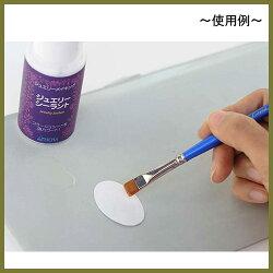 ねんど粘土用具UV樹脂ジュエリーシーラント2oz