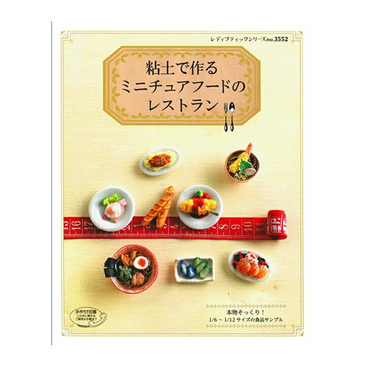 図書 粘土で作るミニチュアフードのレストラン 【メール便可】