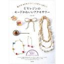 ねんど 粘土図書 UVレジンのモードかわいいアクセサリー 【メール便可】