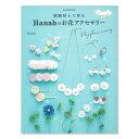 ねんど 図書 樹脂粘土で作る Hanahのお花アクセサリー 【メール便可】