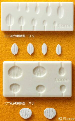 ねんど 粘土用具 樹脂粘土用ミニ型抜き 花弁型 ミニ花弁脈型 【メール便可】