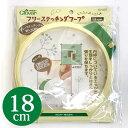 刺繍 刺しゅう用具 用品 フリーステッチング フープ 18cm 【メール便可】