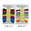 刺繍 刺しゅう糸 オリジナル 刺しゅう糸セット 【メール便可】