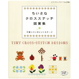 刺繍 刺しゅう図書 ちいさなクロスステッチ図案集 【メール便可】|05P21Feb15|
