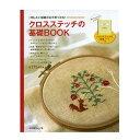 刺繍 刺しゅう図書 クロスステッチの基礎BOOK 【メール便可】