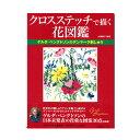 刺繍 刺しゅう図書 クロスステッチで描く花図鑑 【メール便可】