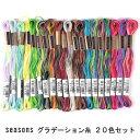 刺繍 刺しゅう糸 COSMO seasons グラデーション糸20色セット 【メール便可】