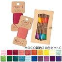 刺繍 刺しゅう糸 MOCO 紙箱BoxセットC スタンダードカラー新色20色 刺繍糸 ししゅう糸 ステッチ糸 刺繍糸