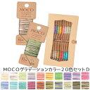 刺繍 刺しゅう糸 MOCO 紙箱BoxセットD グラデーションカラー20色