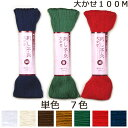 刺繍 刺しゅう糸 藤久オリジナル 刺し子糸細 単色 大かせ 【メール便可】