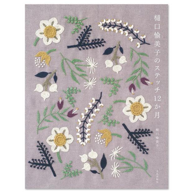 刺繍 図書 樋口愉美子のステッチ12か月 【メール便可】