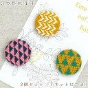 刺繍 こぎんキット くるみボタン 森 【ネコポス可】