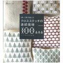 刺繍 図書 刺繍本 1色・2色で楽しむ クロスステッチの連続模様100