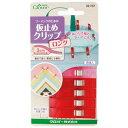 RoomClip商品情報 - 仮止めクリップ「ロング」 22-737 (ネコポス可)