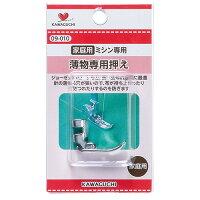 ミシンアタッチメント薄物専用押え(家庭用) 09-010 (メール便・ゆうパケット可)