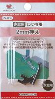 ミシンアタッチメント 2mm押え 家庭用 09-030 (メール便・ゆうパケット可)