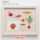 【エントリーでP10倍 3/1(9:59)まで】青木和子 カラーコレクション 刺しゅうキット(RE
