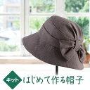 【PCエントリーでP10倍 8/1(9:59)まで】はじめて作る帽子 リボン付きハット PA-772