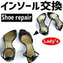 インソール張り替え レディース 中敷交換 靴修理