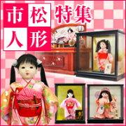 市松人形特集