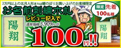 木札100円キャンペーン