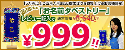 タペストリー999円キャンペーン