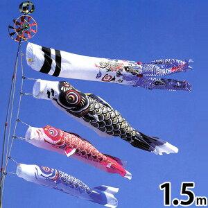 【ポイント最大44倍】【鯉のぼり こいのぼり】【鯉の