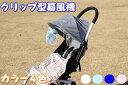 iFAN クリップ型 扇風機 充電式 カラー4色【扇風機 フ...