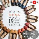 【15%OFFクーポン配布中】パンプス 靴 レディース ぺた...