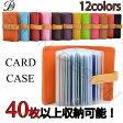 ランキング一位【送料無料】12カラー合成皮革 フェイクレザー 26ポケット大容量(最大52枚収納可能)カードケース 名刺ケース女性にも人気のデザイン 名刺入れ カード入れ カードケース cks-011