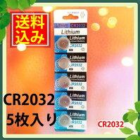 【メール便送料無料】高性能リチウムボタン電池CR20321シート5個入り198円メール便送料込み