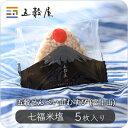 【五穀屋】山むすび 七幅米塩 5枚入り(富士山)/五穀の風味...