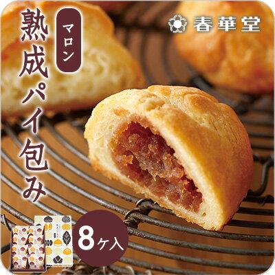 春華堂公式熟成パイ包みマロン8ヶ入/うなぎパイでお馴染みの春華堂の定番商品熟成パイ包み/お菓子焼き菓