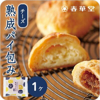 春華堂公式熟成パイ包みチーズ1ヶ/うなぎパイでお馴染みの春華堂の定番商品熟成パイ包み/お菓子焼き菓子