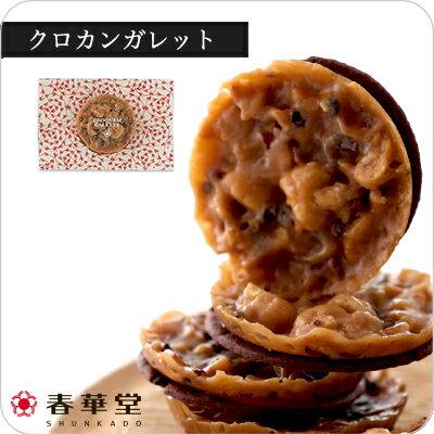 常温便春華堂公式クロカンガレット/ホワイトデーお菓子焼き菓子洋菓子個包装お礼かわいい可愛いプチギフト