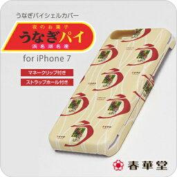 【<strong>うなぎパイ</strong>の春華堂】<strong>うなぎパイ</strong> iphoneケース iphone7 iphone8 常温便 母の日 父の日 プチギフト