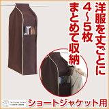 4〜5枚の洋服をまとめてカバー*パーソナルクローク サイズ80◇【洋服カバー・衣装カバー・衣類カバー・衣類収納・クローゼット収納・衣替え】