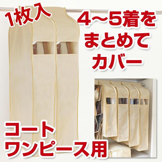 <旧タイプ>4〜5枚の洋服をまとめてカバー*パーソナルクローク サイズ110 ベージュ◇【洋服カバー 衣装カバー 衣類カバー 衣類収納 クローゼット収納 衣替え】