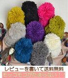 【Lady's&kid's 単色 ビッグ ボンボン】モコモコ可愛い ママとお揃い 日本製ウール100 レビューを書いて定形外 ニット帽ボンボンポンポン ニット帽 国産 ベレ