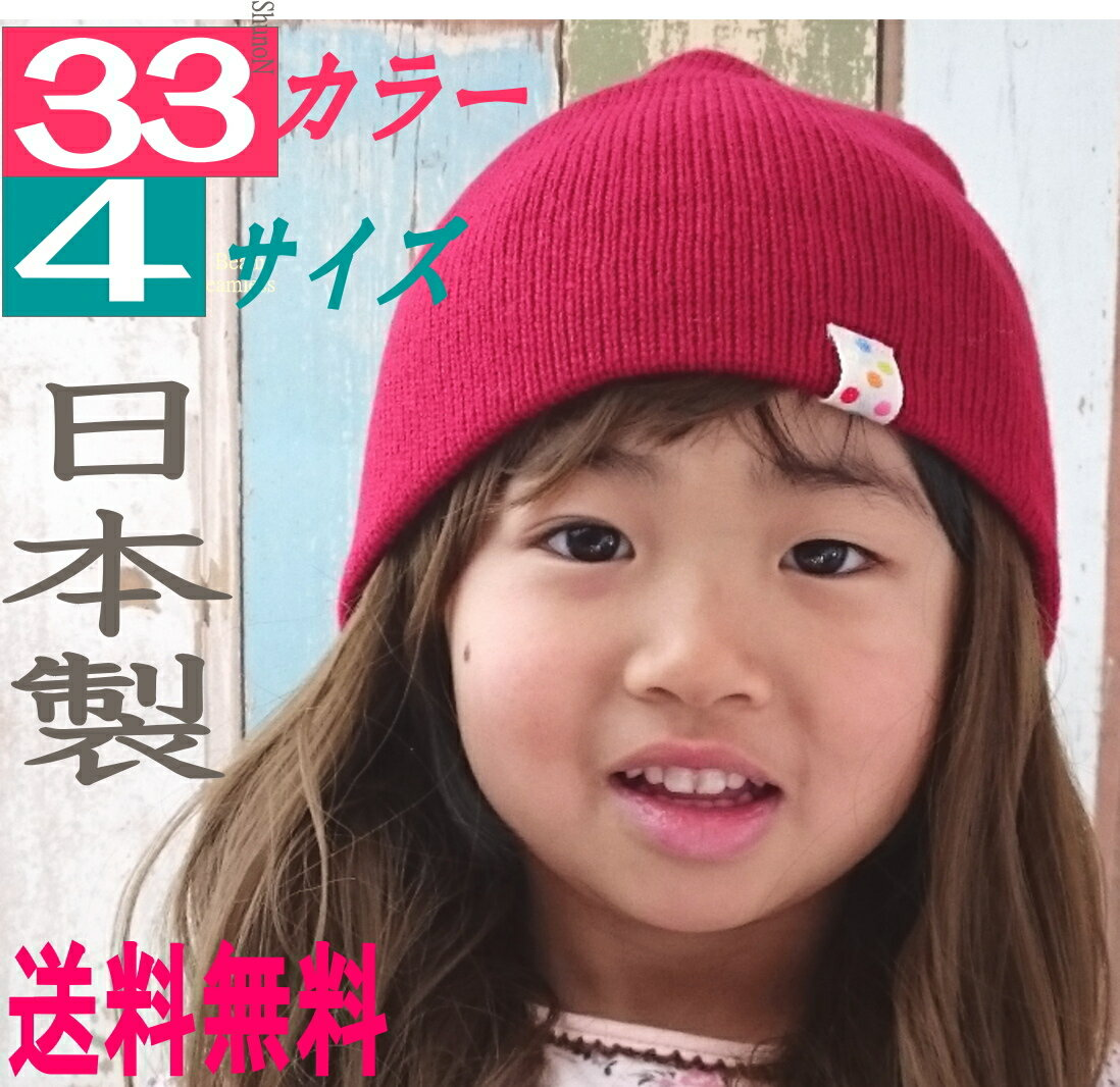 ニットキャップ日本製即日発送送料無料4サイズ33カラー上段親子おそろいペアニット帽ワッチビーニー帽子